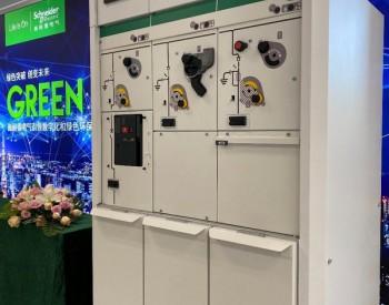 施耐德电气亮相第16届中国南方电网国际技术论坛