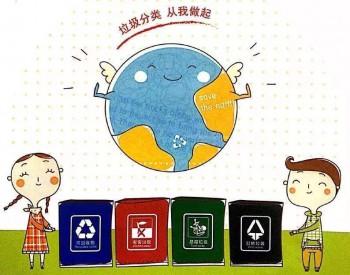 """""""全国垃圾分类""""小程序上线 产业链规模2021年可达2000亿"""