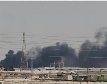 联合国报告:无法证实9月<em>沙特</em>油田<em>遇袭</em>是伊朗所为