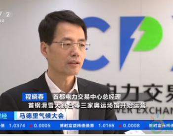 北京<em>冬奥会</em>100%清洁能源<em>供电</em> 绿色行动方案首次发布