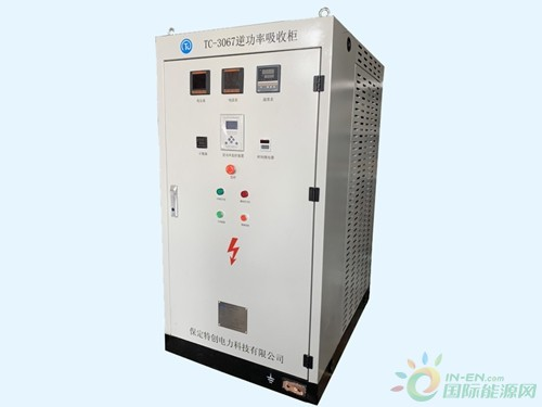 TC-3067低压逆功率吸收柜_副本