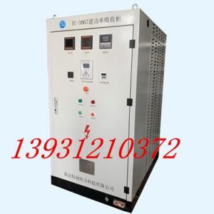 保定特创低压逆功率吸收柜的特点