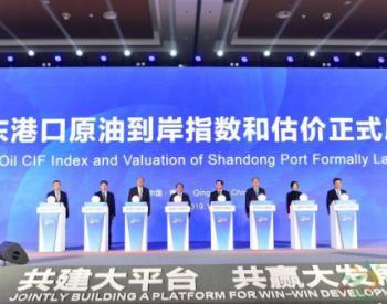 山东<em>港口</em>原油到岸指数和估价启动 为<em>中国</em>企业提供价格参考