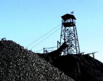 """发展环境变化凸显<em>煤炭</em>行业""""聚合力"""""""