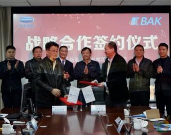比克电池与<em>开沃新能源</em>汽车签署战略合作框架协议