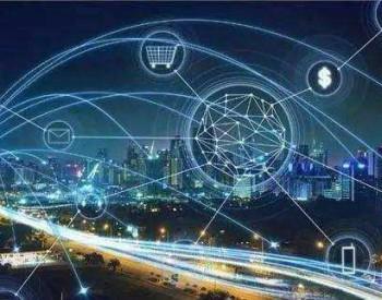 泛在电力物联网建设进入突破年 冀北<em>虚拟电厂</em>明年可增发清洁能源7.2亿千瓦