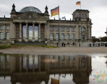 德国联邦议会称德已在德俄天然气管道上向美让步