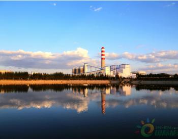 中国能建设计建设大唐锡林浩特电厂新建工程1号机组通过168小时试运行