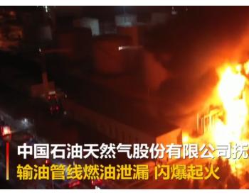 辽宁抚顺一输油管线起火 未造成人员伤亡