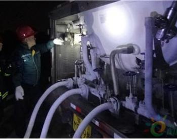 湖南怀化一辆满载20吨天然气槽罐车发生泄露,政府启动应急预案