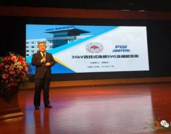 """新风光公司助推""""第19 届中国电气<em>自动化</em>与电控系统学术年会暨 2019'智能电气创造未来..."""