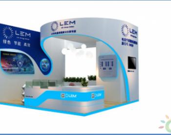 不忘初心,莱姆电子重磅出击第十三届上海国际充电展