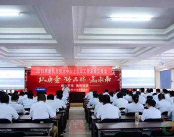 <em>新风光公司</em>召开2019年技术中心上半年工作总结汇报会