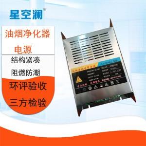 星空环保静电油烟净化器空气净化器专用高压电源烧烤车专用配件