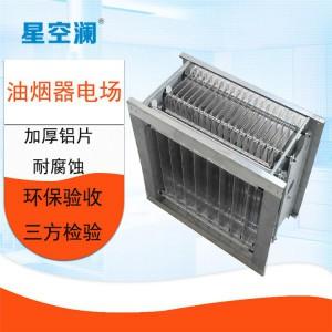 铝制无油烟净化器无烟烧烤车高压静电等离子一体机配件电场电源