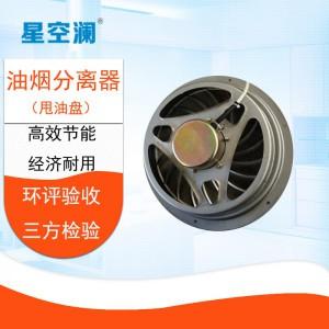 高速油烟分离器厨房商用油烟净化器甩油盘铝材质动态离心过滤