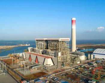 印尼电力建设史上装机容量最大、参数最高、技术最先进、指标最优的高效环保型<em>电站</em>
