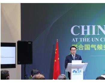 赵英民:中国<em>碳</em>交易<em>试点</em>地区配额交易累计约76.8亿元