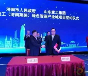 山東重工與山東濟南市簽署1500億元涉氫項目協議