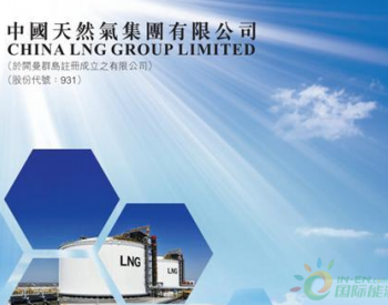 中国天然气获主席简志坚增持1908.4万股