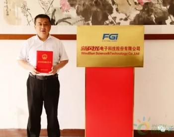 人社局来<em>新风光公司</em>慰问济宁市有突出贡献的中青年专家