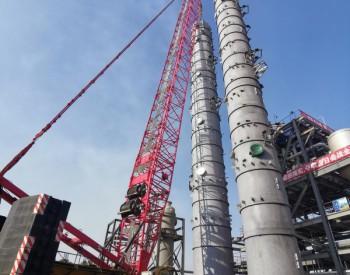 全球第一大煤制清洁工业燃气项目大件吊装圆满完