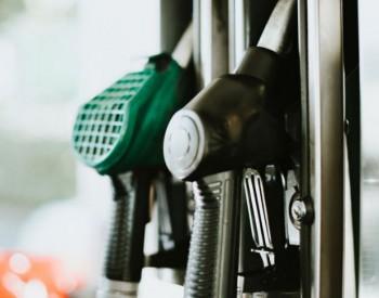 发改委:12月16日国内成品油价格不作调整