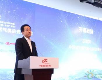 王者洪:关于国家管网公司成立后天然气产业大变革的思考