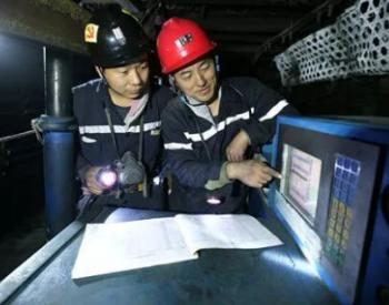 河南省首套<em>煤矿智能化开采</em>系统试运行成功