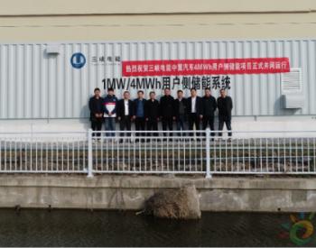 江苏苏州中利能源科技有限公司4MWh<em>用户侧储能</em>项目并网运行