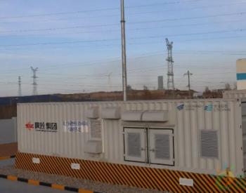 金风科技榆林协合智能微电网科技项目正式交付投运
