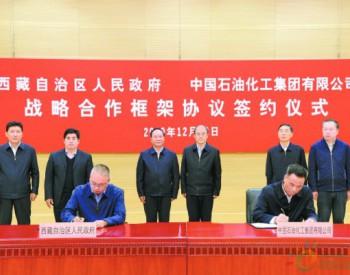 中国石化与西藏政府签署<em>协议</em> 加大推进<em>油气勘探</em>、成品油等领域合作