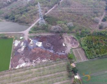 台湾彰化县11处农地长期被弃置食品加工污泥 数量总计10955.46公吨
