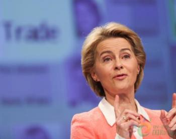 欧委会通过《绿色协议》,拟于2021年向外国企业征收跨境<em>碳排放税</em>
