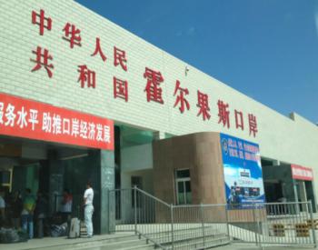 中国石化在霍尔果斯口岸首座加油<em>加气站</em>完工