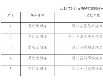 陕西延川县市场监督管理局2019年<em>煤炭产品质量</em>监督抽查结果公示