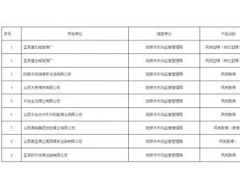 山西阳泉市抽检:1批次<em>民用散煤</em>(原煤)样品不合格