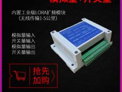 无线开关量6路输入6路输出控制器|4-20ma无线模拟量模块