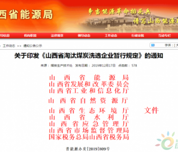 山西省能源局发布淘汰<em>煤炭洗选</em>企业暂行规定通知