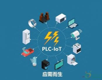 <em>电力线载波技术</em>启动 PLC-IoT拯救物联网联接