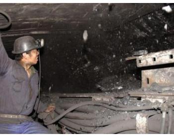 南方能源贵州三座煤矿因自我检查暂停经营