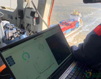 利用空巡飞机实施远海水域<em>船舶尾气</em>监测 上海海事积极化解限硫令下监管难题