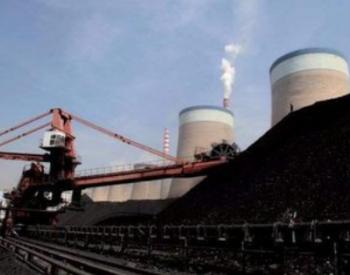 山东德州出台方案 2020年<em>煤炭消费</em>净<em>压减</em>153万吨