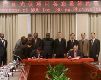 <em>赛维集团</em>与刚果政府签署180MW光伏项目合作备忘录