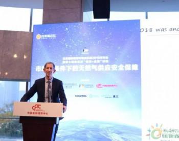Peter Fraser:灵活高效的市场机制是天然气供应安全的重要保障