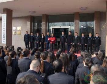 山东省青岛生态<em>环境</em>监测中心正式揭牌