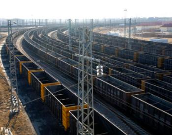 我国煤炭铁路运输重心向北方煤炭主产区集中