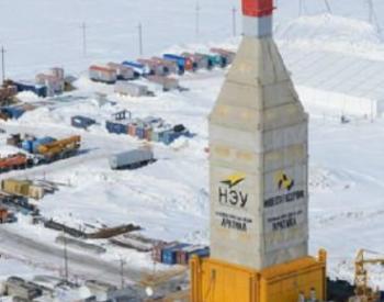 诺瓦泰克获得俄罗斯北部勘探生产<em>油气许可证</em>