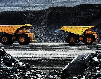 2019年<em>煤炭</em>去产能任务超额完成