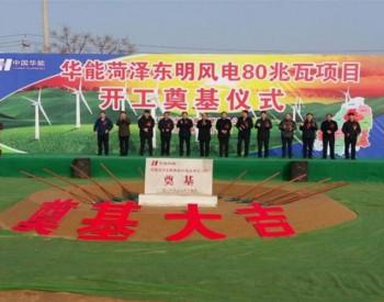 80MW!中国华能山东菏泽<em>东明风电项目</em>开工奠基仪式举行